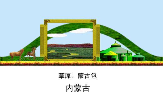 奥运鲜花景观单图: 内蒙古