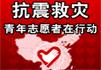 四川团省委抗震救灾志愿者平台
