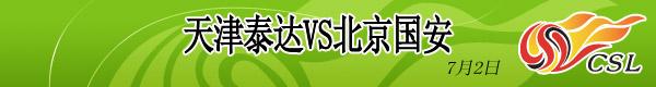 天津VS北京