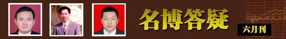 名博答疑 搜狐证券博客群 秦国安 王伟臣 李君壮