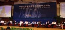 中国企业家论坛第五届夏季高峰会,搜狐财经