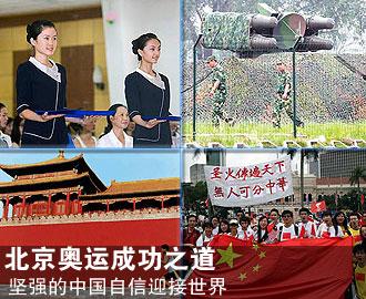 北京奥运之路八:成功之道