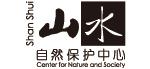 山水自然保护中心