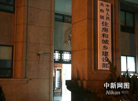 2008年4月17日,国家住房和城乡建设部悄然挂牌。