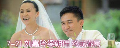 梁朝伟结婚