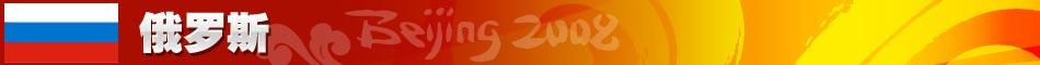 2008奥运会,奥运会,北京奥运会,北京,2008,中国军团,俄罗斯,伊辛巴耶娃,莎拉波娃