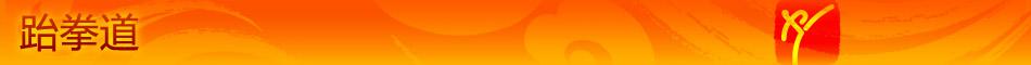 陈中,跆拳道,中国跆拳道,2008奥运会,奥运会,北京奥运会,北京,2008,中国军团,陈中,罗微
