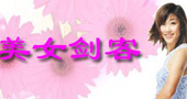 击剑世锦赛,王海滨,谭雪,王磊,鄂洁