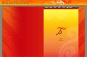 2008奥运,观赛指南