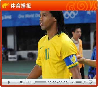 视频:迭戈领进球狂潮 国奥完败巴西告别奥运梦