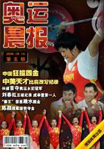 奥运晨报,奥运,赛果,奥运期刊,趣闻