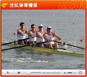 视频:英国赛艇四小天王共创辉煌 男子四人单桨