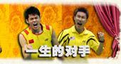 羽毛球,林丹,李宗伟,男单决赛