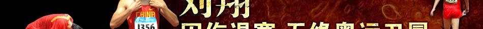 刘翔,08奥运,伤病,退赛,110米栏,孙海平,刘翔博客,刘翔官网,鸟巢,刘翔图片