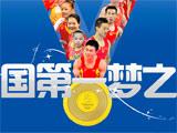 中国第一梦之队