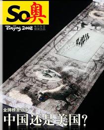金牌榜,奥运,北京奥运,08奥运,2008