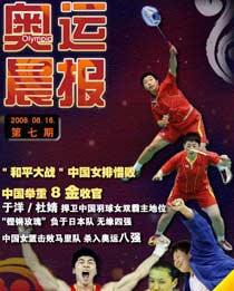北京奥运会,奥运,08,2008