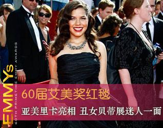 第60届艾美奖