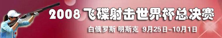 射击世界杯总决赛,中国射击队,朱启南,杜丽,张山,王义夫
