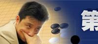 智运会,第一届世界智力运动会,围棋,象棋,国际象棋,桥牌,国际象棋,古力,常昊,李世石,朴永训,侯逸凡