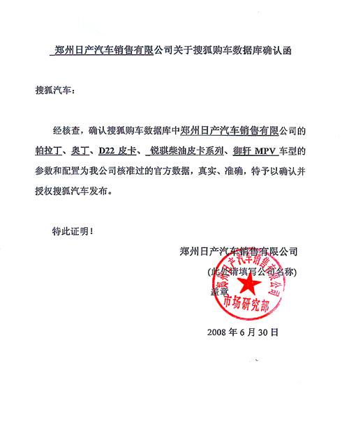 搜狐购车库数据获郑州日产品牌官方确认-搜狐汽车