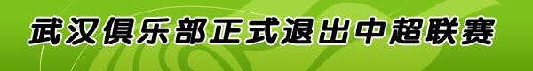 武汉退出中超联赛