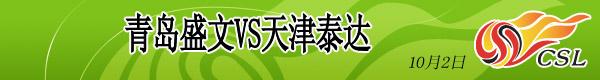 青岛VS天津