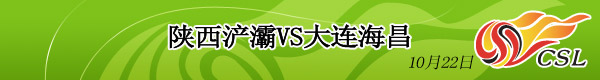 陕西VS大连,2008中超第23轮,中超视频,中超积分榜,中超射手榜