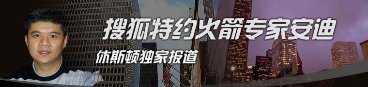 搜狐特约火箭专家安迪休斯顿独家报道