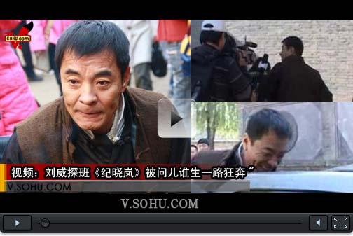 视频:刘威探班《纪晓岚》被问儿谁生一路狂奔