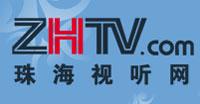 珠海广播电视台|珠海视听网