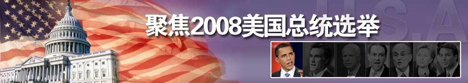2008;美国;大选