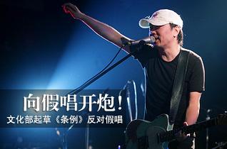 02年8月7日,在北京CD酒吧,著名摇滚歌手崔健向假唱宣战