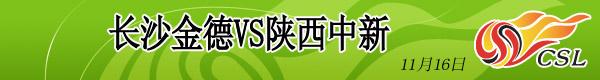 长沙VS陕西,中超联赛