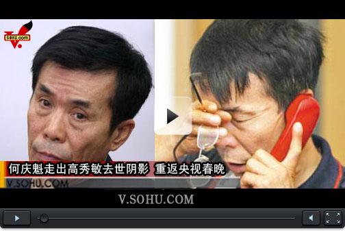 视频:何庆魁走出高秀敏去世阴影 重返央视春晚