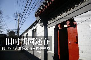 北京最大胡同四合院修缮工程告竣