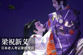 日本宝塚歌舞剧团丽江明珠歌剧院演绎日本版《梁祝》