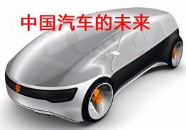 中国汽车的未来