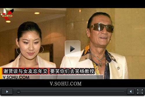 视频:谢贤谈与女友忘年交 要笑你们去笑杨教授