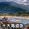 """刺激:畅游世界十大""""海盗岛"""""""
