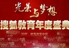 光荣与梦想—教育改变中国
