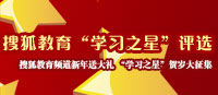 首届搜狐教育学习之星评选