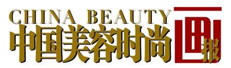 中国美容时尚画报