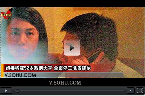 视频:黎姿将嫁52岁残疾大亨 全面停工准备嫁妆