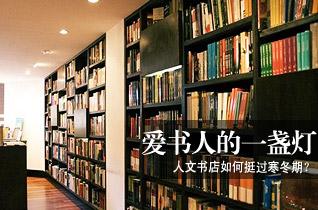 人文书店如何挺过寒冬期