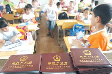 北京取消暂住证费、义务教育借读费