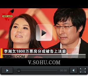 视频:李湘欠1800万票房分成 被投资方告上法庭