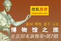 博物馆之旅 搜狐旅游出品