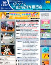 2004北京国际车展
