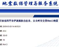吉林省四平发生4.3级地震